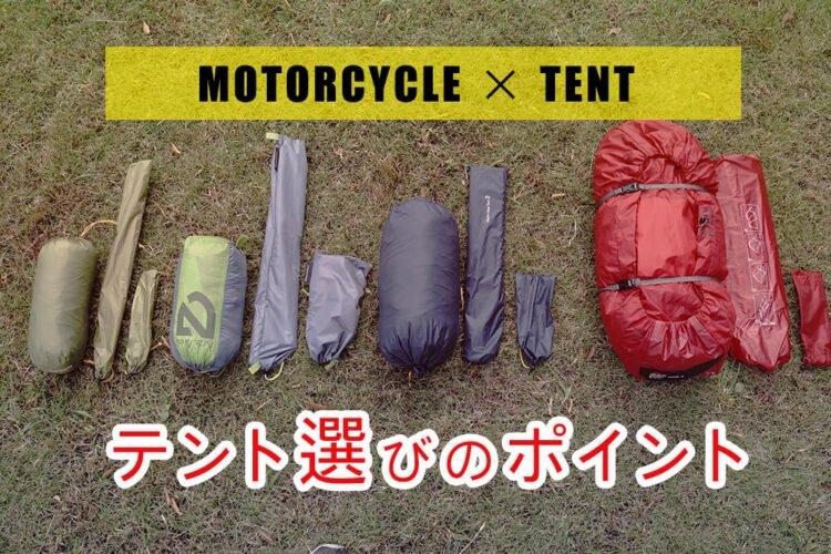 バイクでツーリングキャンプする時に使うテント選びのポイントを紹介