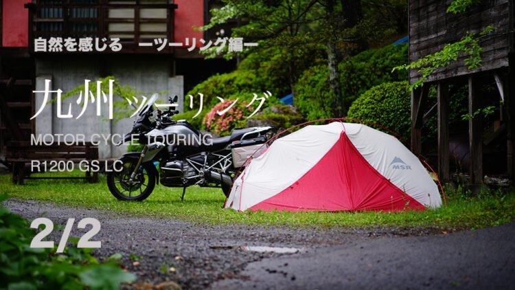 九州・四国バイクソロキャンプツーリング(BMW R1200GS