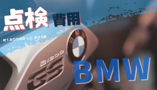 BMWのバイクを1年点検に出した維持費等紹介します【1年点検】【R1200GS】