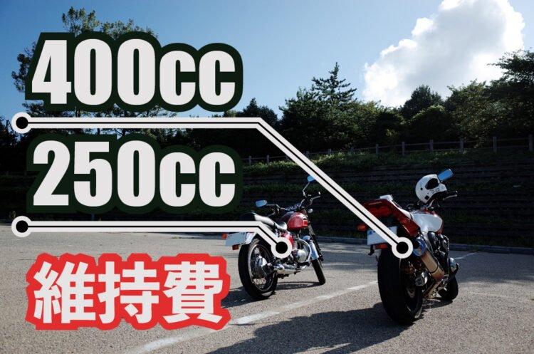【バイク維持費】250ccと400ccって、維持費変わるの?の疑問に答えます