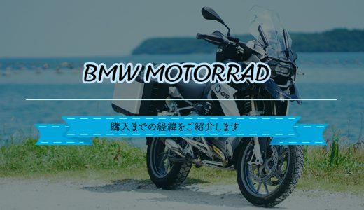 BMWを正規ディーラーで購入した時のお話