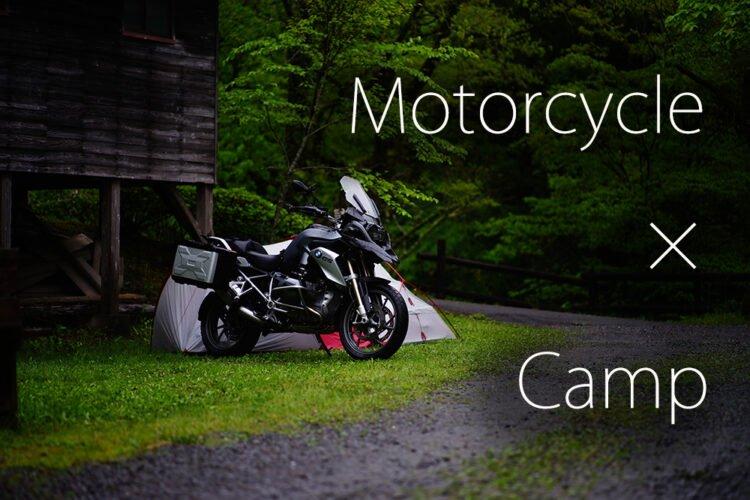 【バイク×キャンプ】バイクキャンプツーリングについて興味が出てきた人にお伝えしたい大切なことまとめ
