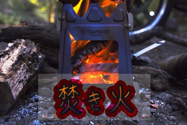 焚き火台の選び方をまとめました【バイク】【キャンプ】【レビュー】