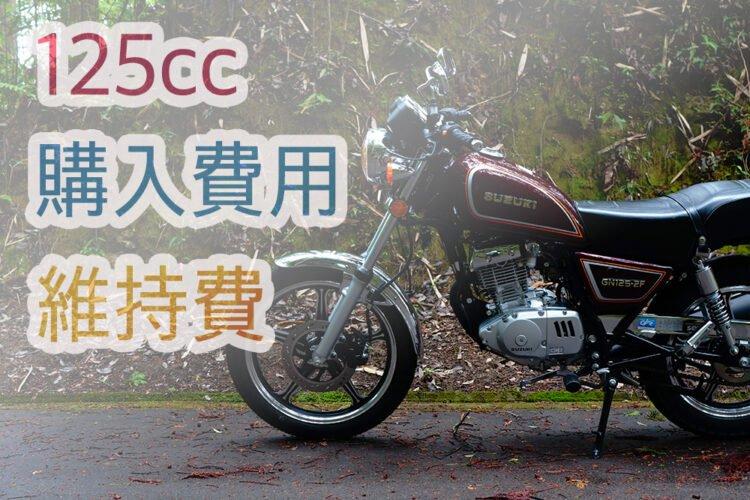 125ccの新車乗り出し価格と、年間維持費をご紹介します。