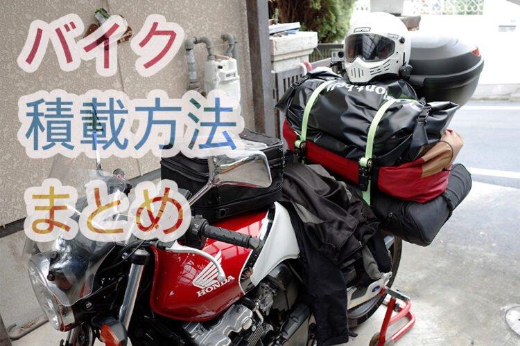 バイクでキャンプに行く時の荷物の積載方法の比較とポイントを紹介