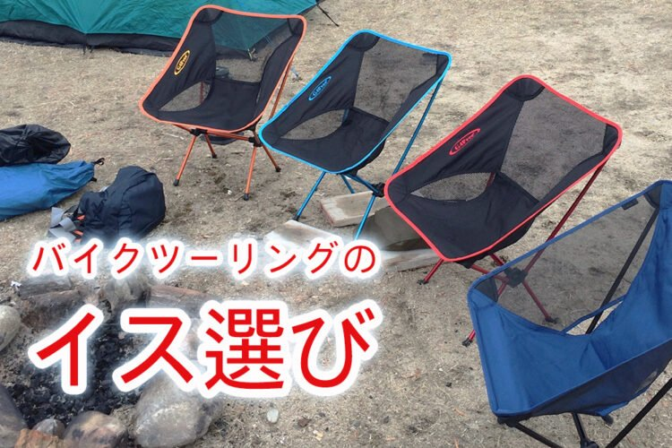 椅子の選び方をまとめました【バイク】【キャンプ】【レビュー】