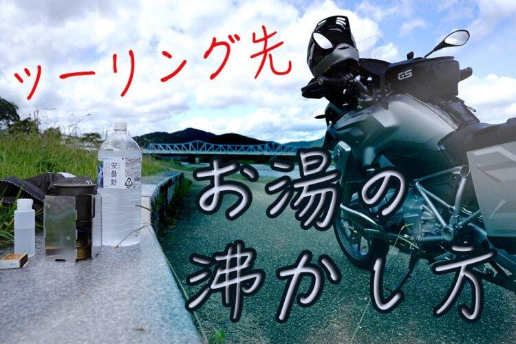 バイクでラーツーする際のお湯の沸かし方4選と収納サイズの紹介