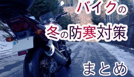 バイクの冬の防寒対策についてご紹介します