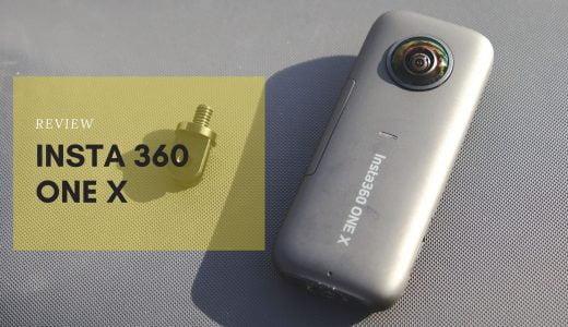 INSTA 360 ONE X・X2の比較レビュー「バイクへの取り付け方法のご紹介」【motovlog】