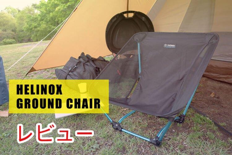 HELINOX グラウンドチェア 【椅子レビュー】