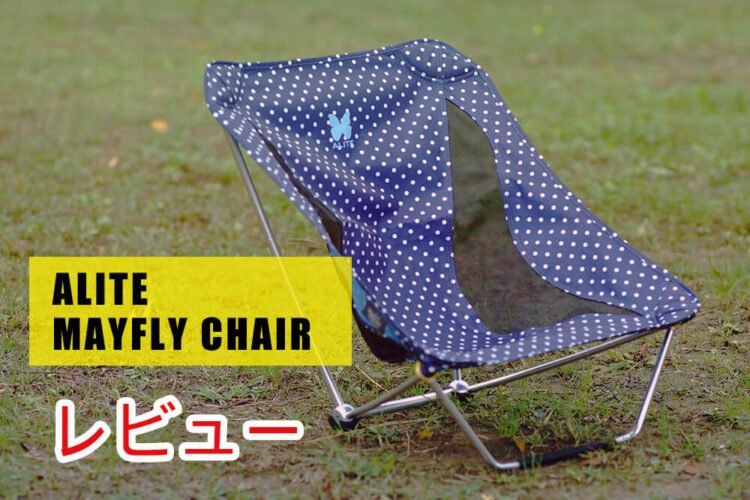 A-LITE MAYFLY CHAIR 【椅子レビュー】