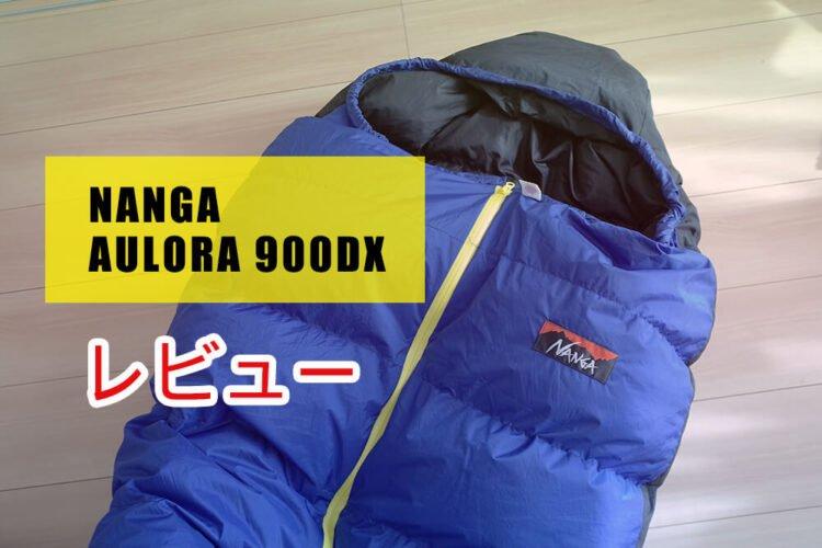 冬の最強寝袋NANGA オーロラ900DX  の紹介【寝袋レビュー】