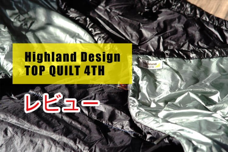Highland Desing TOP QUILT 【寝袋レビュー】