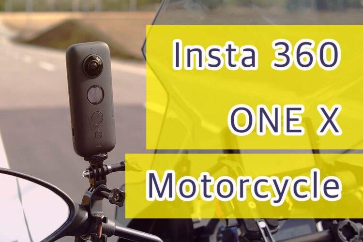 INSTA 360 ONE Xでバイクへの取り付け方法を解説します【motovlog】