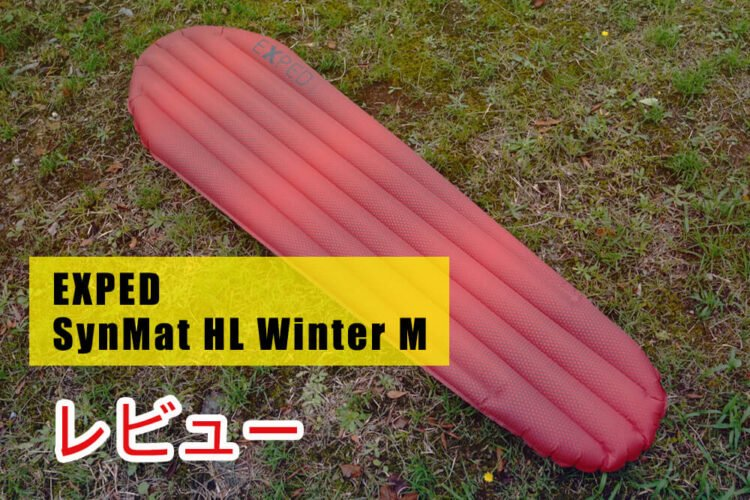 EXPED SynMat HL Winter M【マットレビュー】