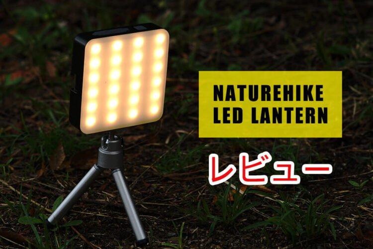 NATUREHIKE ランタン【ライトレビュー】