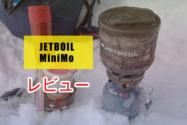 最速でお湯が沸くJETBOIL MiniMo Review【レビュー】