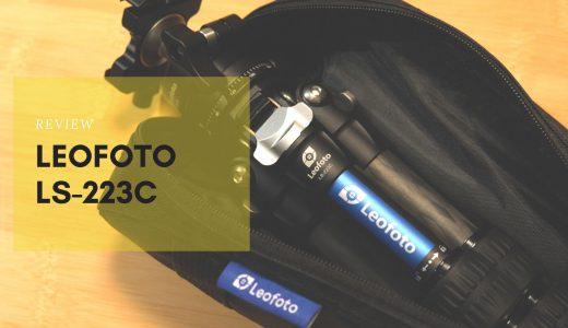 Leofoto LS-223Cは小型三脚の選択肢として良き相棒になる【Review】