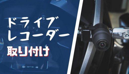 ドライブレコーダーをバイクに取り付ける[ミツバ EDR-21/G] [BMWへの取り付け]
