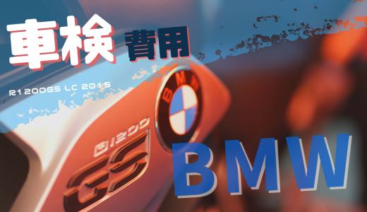 BMWのバイクの車検、いくらかかったのか紹介します【車検】【R1200GS】
