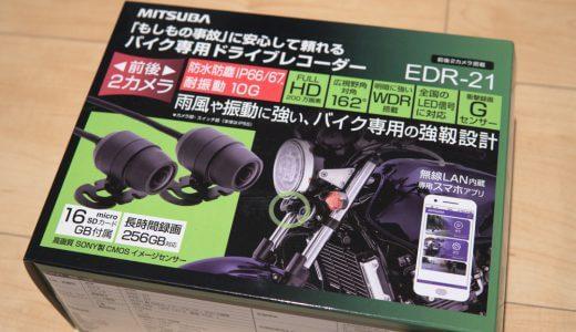 ドライブレコーダーをバイクに取り付ける【ミツバ】【BMWへの取り付け】