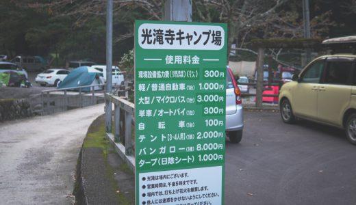 光滝寺キャンプ場【関西発】【バイクキャンプツーリング】