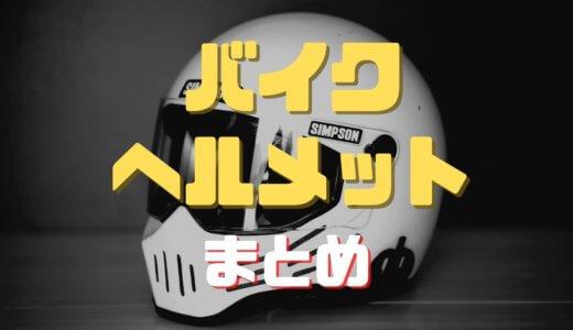 バイクヘルメットのおすすめ「サイズ・機能・各メーカー紹介」