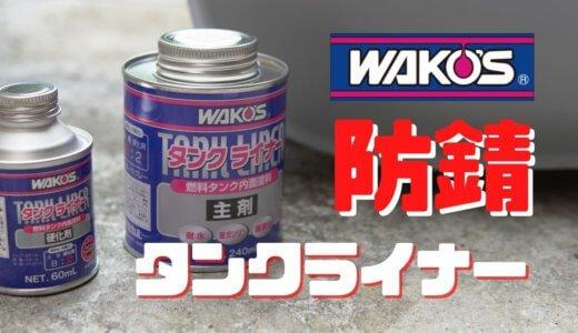 WAKO'S タンクライナーでタンク内コーティング【防錆】