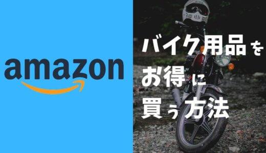 Amazonでお得にバイク用品買う方法と断然お得な消耗品6選!