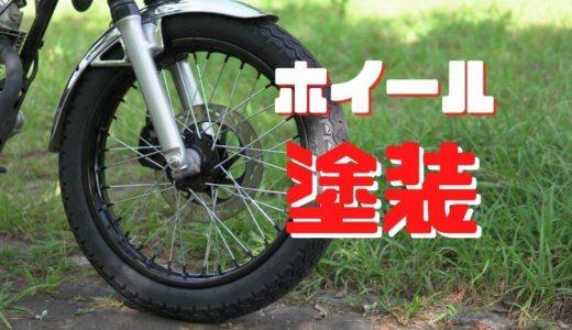 バイクのホイール塗装のポイントを紹介【メッキリム】【ウレタンブラック】