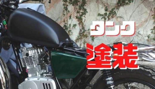 バイクのタンク塗装のポイントを紹介【スプレー缶で綺麗に】