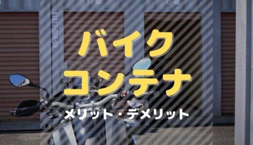 バイク用コンテナ利用者が感じるメリット・デメリット【レンタルボックス・ガレージ】
