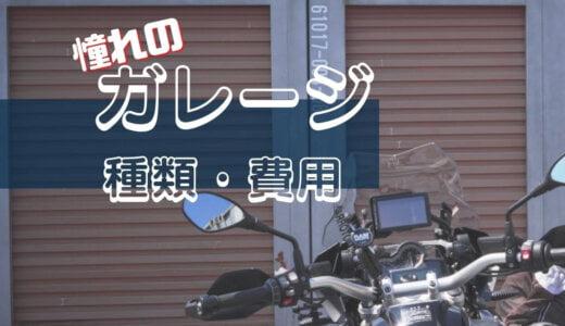 マイホーム・ガレージに関する基礎知識【固定資産税・費用】