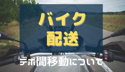 バイクを配送する際の料金について【価格・オークション】