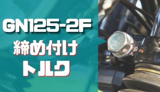 GN125-2Fの締め付けトルク一覧