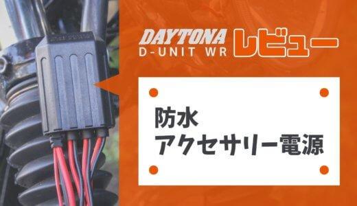 デイトナのアクセサリー電源ユニットD-UNIT WRがオススメ【バイクの電源取り出し】