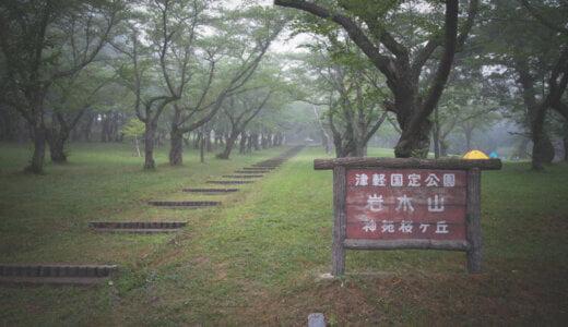 岩木山桜林公園 【バイクキャンプツーリング】