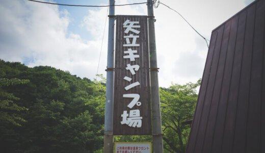 むつ矢立温泉キャンプ場【東北ツーリング】
