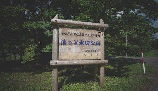 湯の沢水辺公園キャンプ場【北海道ツーリング】【バイクキャンプツーリング】