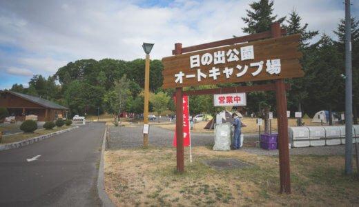 日の出公園オートキャンプ場【北海道ツーリング】【バイクキャンプツーリング】