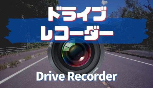 【2021ver】バイク用ドライブレコーダーのおすすめ